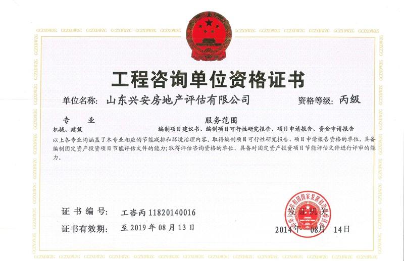 工程咨询单位资格证.jpg